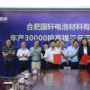 国轩年产三万吨高镍三元正极材料项目正式落地庐江